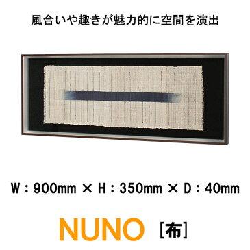 和風パネル 壁掛けインテリア オブジェ 布 NUNO IN3192 刷毛染め 風合いや趣きが魅力的に空間を演出