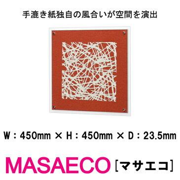 和風パネル 壁掛けインテリア オブジェ MASAECO IN3233 マサエコ 手漉き紙独自の風合いが空間を演出