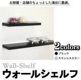 ウォールシェルフ100ブラック・ステンレスカラーW寸法=500mm(ウォールラック/壁掛け/飾り棚)