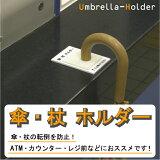 傘・杖ホルダー(店舗・業務用)白・黒(アンブレラホルダー/傘掛け/杖置き)