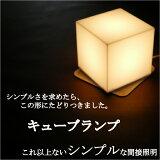 間接照明インテリア照明テーブルランプキューブランプ(プレーン)150mm×150mm×150mm