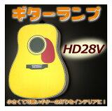ギターランプHD-28Vタイプアコギランプ/ギター照明/アコギ型照明/LED/間接照明/アコースティックギター