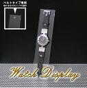 腕時計スタンド ベルトタイプ1本用 透明 ウォッチスタンド ...