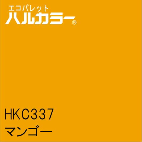 HKC337 マンゴー 1000mm×1000mm エコパレットハルカラー フィルム/シール