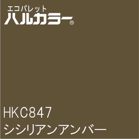 HKC847 シシリアンアンバー 1000mm×1000mm エコパレットハルカラー フィルム/シール