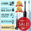 【国内正規品】アドワン 電動歯ブラシ UV除菌機能 デンタル...