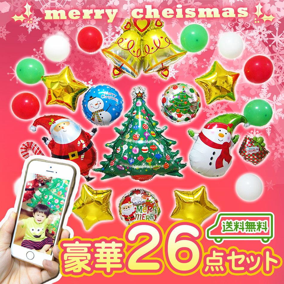 売切SALE クリスマス 風船 飾り付けイベント ツリー 子供 サンタ ベル メール便