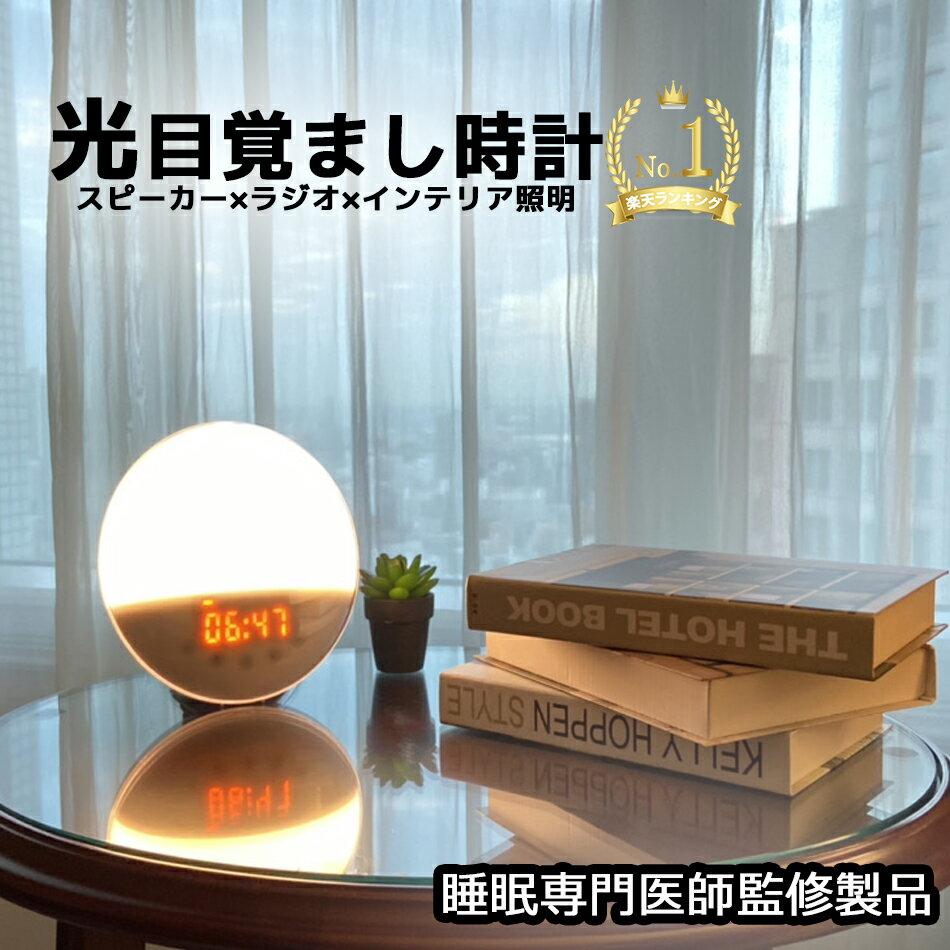 ADone『光で目覚める目覚まし時計(SA-CL1002)』