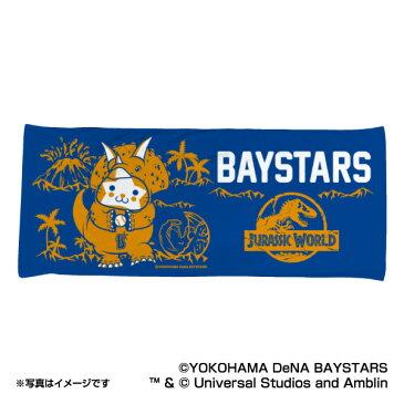 横浜DeNAベイスターズ公認グッズJURASSIC WORLD×ベイスターズ フェイスタオル baystars/ジュラシック・ワールド/恐竜/おすすめ