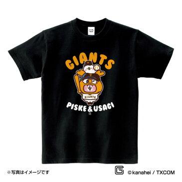 読売ジャイアンツ公認グッズカナヘイの小動物 ピスケ&うさぎ×ジャイアンツ Tシャツ giants/piske&usagi/かわいい