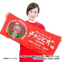広島東洋カープ公認グッズワンピース×カープ2018リーグチャンピオンフェイスタオル