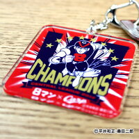 広島東洋カープ公認グッズカープ×8マン2017リーグチャンピオンV8アクリルキーホルダー