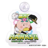 福岡ソフトバンクホークス公認グッズホークス×はなかっぱメッセージプレート