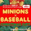 中日ドラゴンズ公認グッズミニオン×ドラゴンズクリスマスギフト