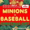 読売ジャイアンツ公認グッズミニオン×ジャイアンツクリスマスギフト