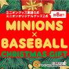 阪神タイガース公認グッズミニオン×タイガースクリスマスギフト