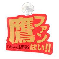福岡ソフトバンクホークス公認グッズ鷹の祭典2017メッセージプレート