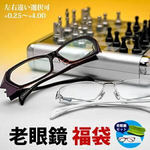 老眼鏡 シニアグラス 老眼鏡福袋【リクエストOK!】薄型レンズ付 ≪弱い度数・強い度数(老眼鏡…