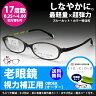 老眼鏡 送料無料 やさしい(オーバル) アイクラウド 痛くない テンプル標準 シニアグラス 弱度 強度 左右違い + 0.25 0.5 0.75 1.0 1.25 1.5 1.75 2.0 2.25 2.5 2.75 3.0 3.25 3.5 3.75 4.0 度数調整 ブルーカット UVカット おしゃれ 男性 女性 軽い 近視 乱視 処方箋 EC1017