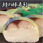 """鯖寿司 魚の中でも腐敗しすい鯖を酢で〆長持ちさせる""""知恵の料理""""です。"""