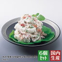 【冷凍/業務用】カナダホッキ貝サラダ(イカ入り)(6kg(1kg×6)) 安心の海産冷凍食...