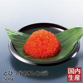 とびっ子(モンドセレクション受賞)(500g)
