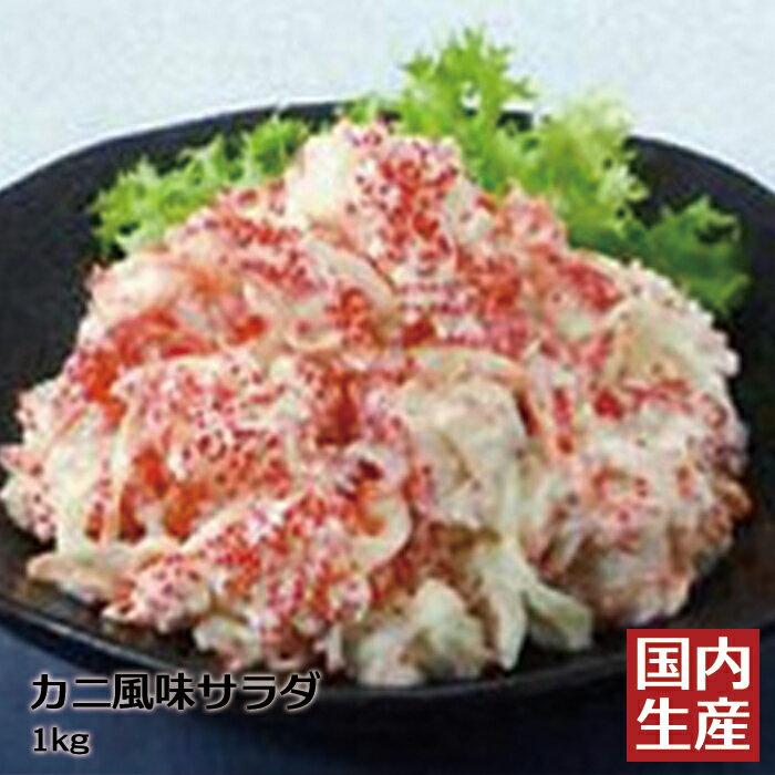 洋風惣菜, サラダ (1kg)