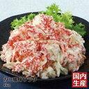 【冷凍/業務用】カニ風味サラダ(1kg) 安心の海産冷凍食品大手大栄フーズ製