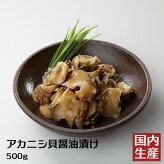 アカニシ貝醤油漬(500g)
