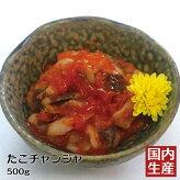 たこチャンジャ(500g)