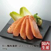 カニ風味蒲鉾(スノークラブ風味)(300g(20本入り))