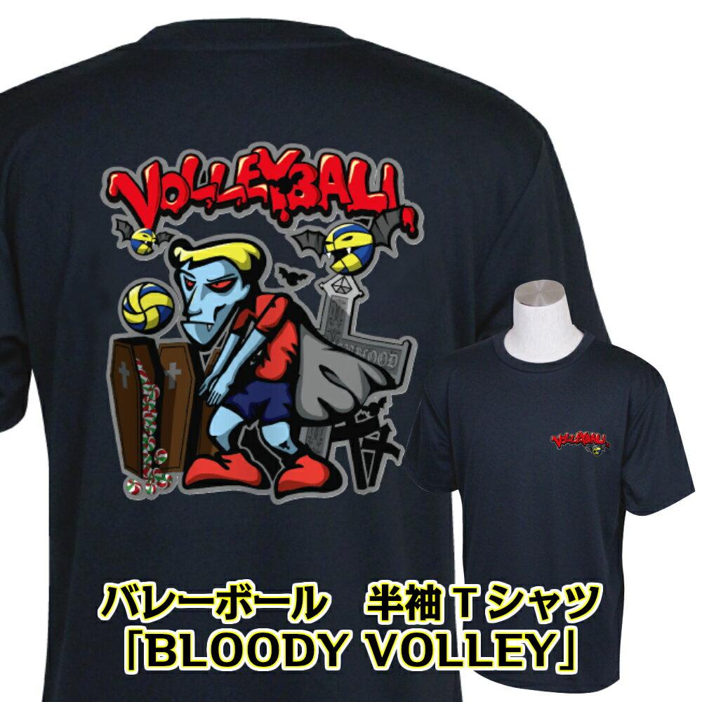 「BLOODYVOLLEYBALL」半袖Tシャツ