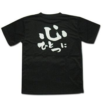 バレーボール 練習着 半袖 メンズ Tシャツ 「心ひとつに」 (ノースアイランド) NORTHISLAND