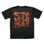 バレーボール Tシャツ ブラック オレンジ コンビニ