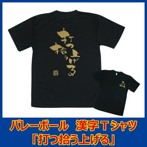 バレーボール Tシャツ ブラック ゴールド ランキング コンビニ