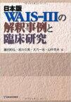 日本版WAIS-IIIの解釈事例と臨床研究