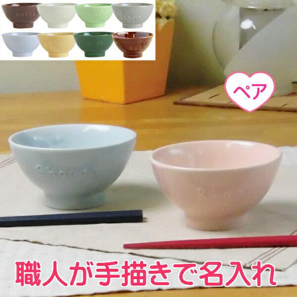 サチスタイル『名入れ茶碗セット』