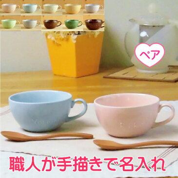 名入れ ペア スープカップ(カラー全10色)記念日/結婚祝い名入れカップ ギフト/贈り物にサチスタイルのスープカップ名前入り 誕生日プレゼントにも名前入りカップペアがこうひょう 陶器 美濃焼(日本製)の名入れペア食器/ペアカップル 出産祝いにも名入れスープカップセット