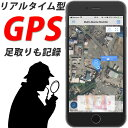 GPS 発信機 リアルタイム 追跡 小型 浮気調査 勤怠管理 車両取付 スマホアプリ ロガー