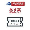 モバイルラウンジ 楽天市場店で買える「あす楽調整券」の画像です。価格は280円になります。