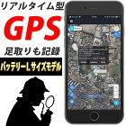 GPS発信機リアルタイム追跡小型浮気調査勤怠管理車両取付スマホアプリロガー車載バッテリーLサイズ