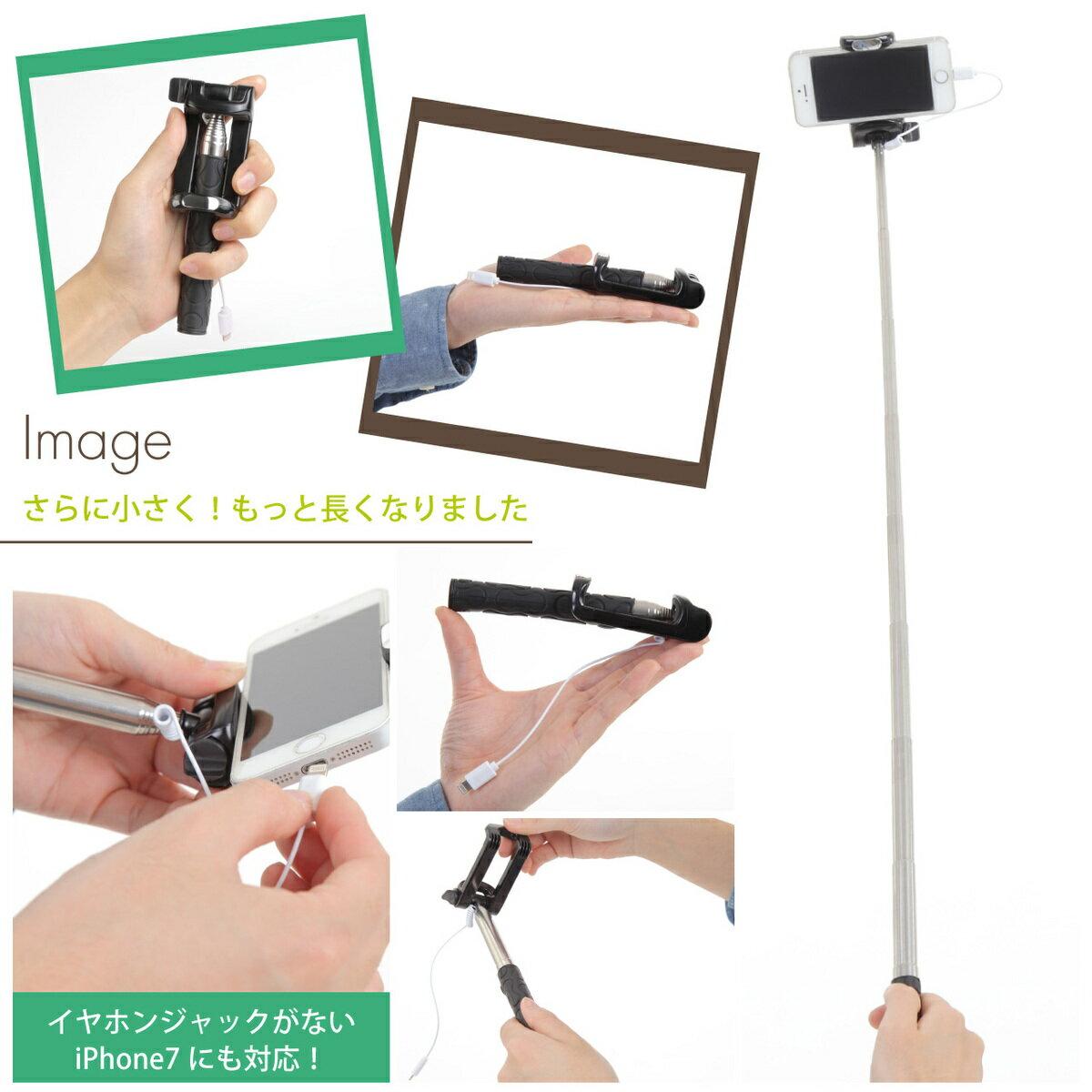 セルカ棒 自撮り棒 セルフィスティック ライトニングケーブル 有線 手元シャッターボタン付き iPhone専用モデル iPhone7対応 あす楽【メール便 】