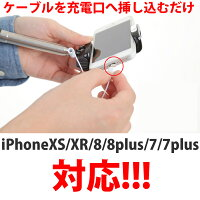 セルカ棒 自撮り棒 セルフィスティック ライトニングケーブル 有線 手元シャッターボタン付き iPhone専用モデル iPhoneXS iPhoneXR iPhoneX iPhone8対応 あす楽【メール便 送料無料】