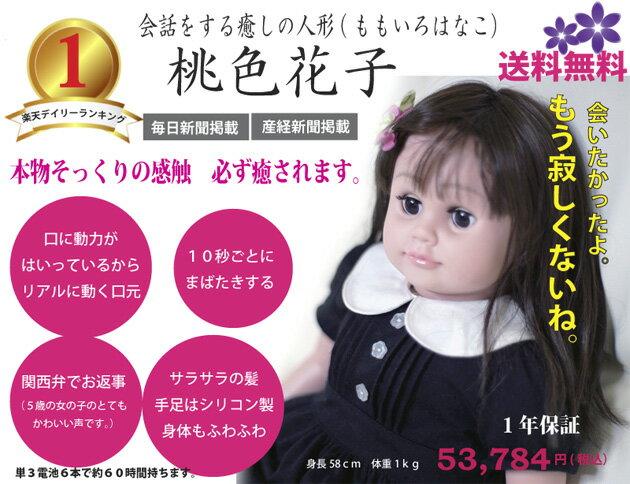 日本初の関西弁音声認識人形の「桃色はなこ」介護人形 着せ替え人形 女の子 ロボット 認知症予防 ドールセラピー 関西弁 おしゃべり 話す 歌う 人形:セレブの女神たち