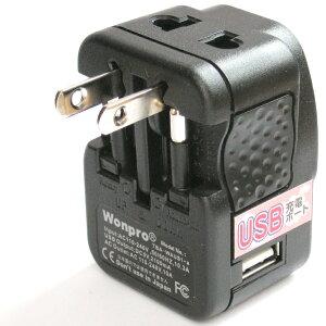 新チコプラUSB充電対応