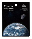 【メール便対象商品】 スペースペパラブル Cosmic sticky memo 小宇宙ふせん 地球