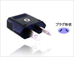 【楽天市場】【郵送対象商品】 カシムラ 変換プラグ TI-67 (O ...