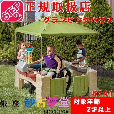 [メーカー直送品のためラッピング・代引き不可] STEP2 (ステップ2) グランピングハウス [8741][大型玩具 大型遊具 ベビー おもちゃ 野外 屋内 室内 子供用 保育園 幼稚園]