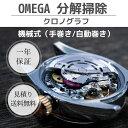 オーバーホール 腕時計修理 時計 分解掃除 機械式 手巻き 自動巻き OMEGA オメガ クロノグラフ 見積もり 送料無料
