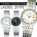 【店頭受取対応商品】[選べる3種][シチズン]CITIZEN 腕時計 Citizen Collection シチズン コレクション Eco-Drive エコ・ドライブ ペアモデル EW1580-50B EW1580-50G EW1584-59C レディース